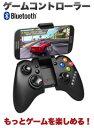 送料無料!!【ipega】Android/iOS/PC対応 Bluetoothゲームコントローラ ブラック PG-9021【smtb-u】