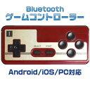 送料無料!!【ゲームコントローラー】Android/iOS/PC対応 Bluetooth&USB接続 ゲームコントローラ FC30 GAMECONTROLLER【smtb-u】