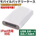 【USB接続】モバイルバッテリーケース USB2ポート 2A+1A出力 18650x4本充電機能 液晶表示付