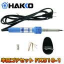 【白光 HAKKO】はんだごてセット FX510-1 30W 半田ゴテ