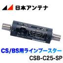 【日本アンテナ】CS/BS用ラインブースター(屋内型) CSB-C25-SP