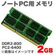 【NB】PCN2-800/2GB【SO DIMM ノートPC用】【DDR2-800 PC2-6400】【2GB】