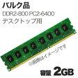 【NB】【デスクトップ用】【DDR2-800 PC2-6400】【2GB】PC2-800/2GB