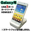 樂天商城 - 【Galaxy S3/S4Note2/Note4対応】Android対応 HDMI出力 USB3ポート SD/microSDカードリーダー
