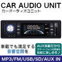 【car audio unit】カーMP3ヘッドユニット MP3/FM