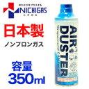 【ニチガス】エアダスター350ml 逆さ噴射可能 DMEガス
