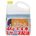 【ニイタカ NIITAKA】ニイタカ NIITAKA ニューケミクール 4kg×4本【1ケース箱】 油汚れ用 強力洗浄剤