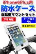 【iPhone6Plus/6sPlus用】iPhone6Plus/6sPlus用防水&自転車マウントケースセット ホワイト 防塵 スマホ ナビ ホルダー ハンドル 取付