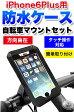 【iPhone6Plus/6sPlus用】iPhone6Plus/6sPlus用防水&自転車マウントケースセット ブラック 防塵 スマホ ナビ ホルダー ハンドル 取付