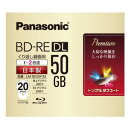 【パナソニック(Panasonic)】LM-BE50P20【日本製】BD-RE BDRE DL 50