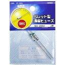 【オーム電機 OHM】ペレット型温度ヒューズ 139℃ 2本入り DZ-S139J 04-1658