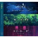 【舞風(MAIKAZE)】東方夢想夏郷 4 Demo / 願いを呼ぶ季節 2020 / 旋律を喰らう猫