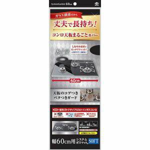 【東洋アルミエコープロダクツ】東洋アルミ システムガスマットSOFT 幅60用 ブラック