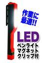 【パイナップル】COBタイプLEDペンライト レッド ワークライト