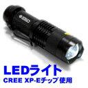 【CREE】LEDライト CREE XP-Eチップ使用