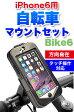 【自転車用】Bike6 バイクシックス 自転車マウント ホルダー iPhone6/6s 4.7インチ用ハードカバー