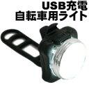【パイナップル】USB充電自転車用ハンドルライト シルバー