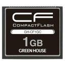 【グリーンハウス(GreenHouse)】【CF 1GB】GH-CF1GC【70倍速 10MB/s】