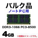 【NBバルク】【SO DIMM ノートPC用】【DDR3-1066 PC3-8500】【4GB】PCN3-1066/4GB