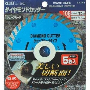 イチネンミツトモ5枚組ダイヤモンドカッター105mm 29422