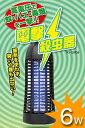 【ベルソス VERSOS】電撃殺虫器 6Wタイプ VS-GK006
