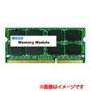 【アイ・オー・データ(IODATA)】PC3L-12800 4GB 低電圧対応モデル ノートPC用メモリ SDY1600L-4G