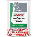 送料無料!!【カストロール Castrol】ユニバーサル U...