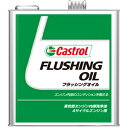 【カストロール Castrol】フラッシングオイル 3L F...