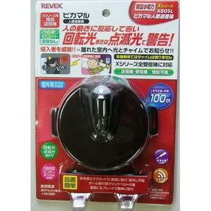 【リーベックス REVEX】増設用 ピカマル人感送信機 X80SL