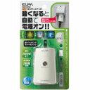 【朝日電器 エルパ ELPA】あかりセンサースイッチ BA-103SB