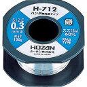 【ホーザン HOZAN】ハンダ 無洗浄・RMAタイプ 0.3mmφ 200M H-712
