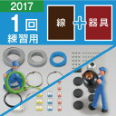 送料無料!!【ホーザン HOZAN】第二種電工試験練習用1回セット2017【特典付】DK-15-1【smtb-u】