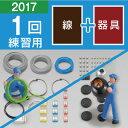 【ホーザン HOZAN】第二種電工試験練習用1回セット2017【特典付】DK-15-1