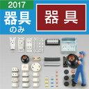 送料無料!!【ホーザン HOZAN】第二種電工試験練習用器具セット2017【特典付】DK-15-5【smtb-u】