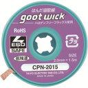 【太洋電機 グット goot】ハロゲンフリーはんだ吸取線 CPN シリーズ幅約2.0mm 長さ約1.5m 10個入り CPN-2015-10