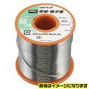 【太洋電機 グット goot】リール巻鉛入りはんだ 電線・端子用はんだ 500g Φ1.0mm SE-55010