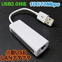 【USB2.0対応】100/10Mbps 小型 USB LAN アダプタ LANアダプタ増設 USB1.1/2.0 コンパクト