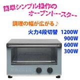 【ユアサプライムス(YUASA)】オーブントースター PTO-1204MW