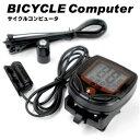【パイナップル】サイクルコンピューター