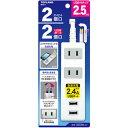 【トップランド TOPLAND】電源タップ USB付きタップ2.5m ホワイト M4217