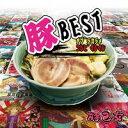 【豚乙女】豚BEST アブラカラメコンピマシマシ