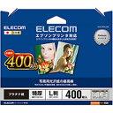 【エレコム(ELECOM)】光沢写真用紙/プラチナ紙特厚/エプソン用/L判/400枚 EJK-EPNL400