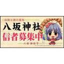 【翠屋本舗】メッセージボード 神奈子(神社)『八坂神社信者募集中』