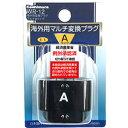 【カシムラ】海外用変換プラグマルチAタイプ WP-12
