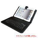 【10インチタブレット用】USBキーボード&ケース【各種10インチタブレットに対応】