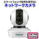 送料無料!!【恵安(KEIAN)】マイク・スピーカー搭載 無線LAN対応ネットワークカメラ C782