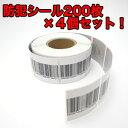【防犯装置】防犯ラベルタグ 片面消去式 1巻500枚×4個セット FF-NE400-8.2B
