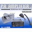 【NEXTEC】車載用拡声器アンプリファイヤー 20W マイク スピーカー アンプフルセット NX-PA20