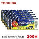 送料無料!!【東芝 TOSHIBA】アルカリ乾電池セット 単3形 200本入り (10本パック×20個) LR6L 10MP【smtb-u】