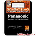 【パナソニック(Panasonic)】エネループ(eneloop pro 単3電池2本) BK-3HCD/2